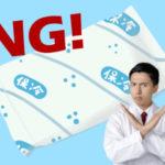 保冷剤でセルフ脂肪冷却するのは絶対NG!理由とリスクを徹底解説