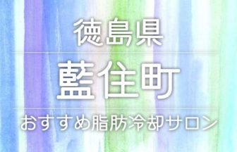 徳島県藍住町